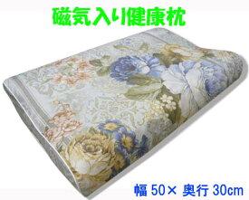 枕 磁気枕 磁気入り 磁器枕 カバー付 幅50×奥行30cm 高さ8〜5cm 色柄おまかせ