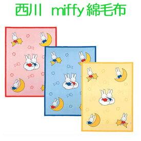 ベビー綿毛布 西川 miffy ミッフィー コットンブランケット 85×115cm 日本製