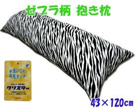 抱き枕 特大サイズ ボディピロー ゼブラ柄 ウォッシャブル エステル綿 長方形 43×120cm 白黒 モノトーン 日本製