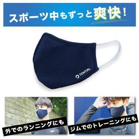 TENTIAL (テンシャル) マスク/通気性/抗菌・消臭/涼しい/立体型/スポーツ素材/洗える/UVカット/おしゃれ/肌に優しい