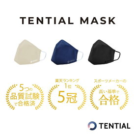 【TENTIAL公式】楽天ランキング1位獲得のTENTIAL (テンシャル) マスク/通気性/抗菌・消臭/涼しい/立体型/スポーツ素材/洗える/UVカット/おしゃれ/肌に優しい