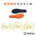 【TENTIAL公式】楽天ランキング1位獲得のTENTIAL INSOLE(テンシャル・インソール) 【衝撃吸収 扁平足 足底筋膜炎 浮…