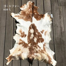 インテリアマットゴートファー毛皮Lサイズ/ヤギやぎ山羊シンプルファーマットデザインマット(FAB-033)