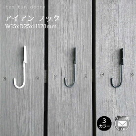 《メール便選択可》アイアン フック / カラー3色 ビス付 簡単DIY 壁付け シンプル(PRT-157)
