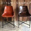 レザーチェア/皮椅子/シェルチェア/SH 455mm/アイアン家具/ビンテージ風/アンティーク調/カフェチェアにも/(IFN-87)
