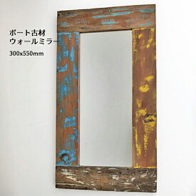 ウォールミラー / ボート古材 / 壁掛け 鏡 木枠 ヴィンテージ 300x550mm(IMR-37)