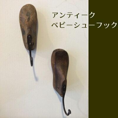 フック 木型 ベビーシュー アンティーク雑貨 リユース 自然素材 靴型 アジアン ビンテージ ヴィンテージ ブラウン アイアンフック ナチュラルインテリア/(DIX-12)