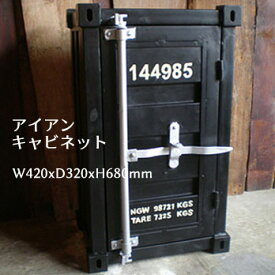 ベッドサイド キャビネット / ブルックリンスタイル 収納棚 コンテナ アイアン ラック 男前家具 インダストリアル ブラック 黒 シンプル W420mm(IFN-86)
