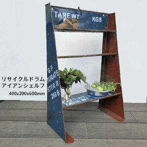 ドラム缶リユース シェルフ / ラスティック ガレージ リサイクルアイアン 男前家具(KMN-066)