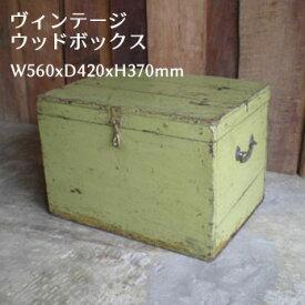 ヴィンテージ ウッドボックス / シャビーシック 一点もの 収納家具 アンティークボックス ペールグリーン(UBX-109)