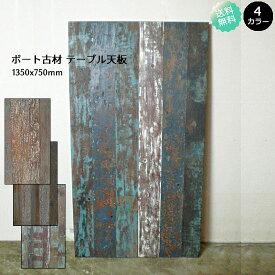 テーブル天板 ボート古材 / アソート色 1350x750mm / DIY 自作テーブル 木材 ヴィンテージ アンティーク(CBB-026)