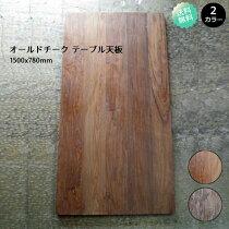 テーブル天板/長方1500GRAYWASH/チーク古材ナチュラル家具アンティーク風テーブル自作DIYシンプル(OTB-016-GRAY-WASH)