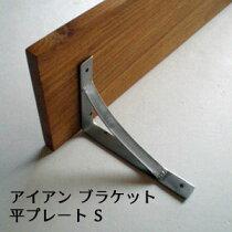 《メール便選択可》アイアンブラケット(平プレートS)/棚受けL字金具DIYで作る棚内装リフォーム150mm(PRT-001)