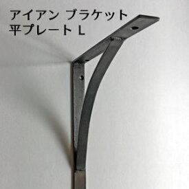 《メール便選択可》アイアン ブラケット(平プレート L) / 棚受け L字金具 DIYで作る棚 内装 リフォーム 200x250(PRT-003)