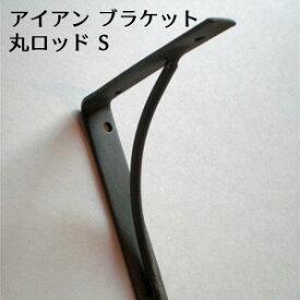 《メール便選択可》アイアン ブラケット(丸ロッド S) / 棚受け L字金具 DIYで作る棚 内装 リフォーム アングル ステー 壁付け シャビーシック 65x100(PRT-005)