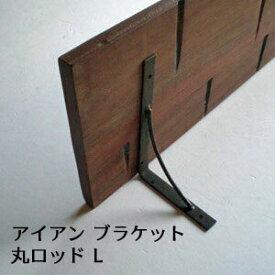 《メール便選択可》アイアン ブラケット (丸ロッド L) / 棚受け L字金具 DIYで棚づくり 内装 リフォーム アングル ステー 壁付け 鉄 シンプルデザイン 105x160(PRT-007)