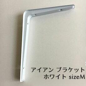 《メール便選択可》アイアン ブラケット ホワイト M / 棚受け L字金具 DIYで棚づくり 内装 リフォーム 155x220(PRT-027)