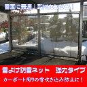 雪よけ防雪ネット 強力タイプ 幅1m80cm〜3m59cm 高さ1m91cm〜2m90cm