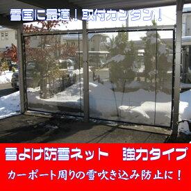 雪よけ防雪ネット 強力タイプ 幅3m60cm〜5m39cm 高さ91cm〜1m90cm
