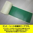 テント・シート用補修テープ コスモワッペン 幅14cm×1m(カット販売)