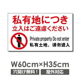 【送料無料】プレート看板 私有地につき立入禁止 w600mm*h350mm 1mmプラスチック樹脂板 敷地内の通り抜け禁止 関係者以外 STAFF ONLY  注意看板 看板 屋外使用 warning-132p