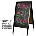 A型ブラックボード 黒板 両面 H900mm 濃茶 【送料無料】Lサイズ 木製A型スタンド黒板看板 マーカー チョーク 黒板 看…