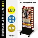 【送料無料】LED矢印電飾看板 両面 W570*H1340mm ブラック 看板 矢印付き電飾スタンド 店舗用看板 電飾看板 LED…