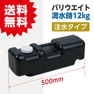 移動防止においてお使い頂ける注水タイプのウエイトです。バリウエイト(大)