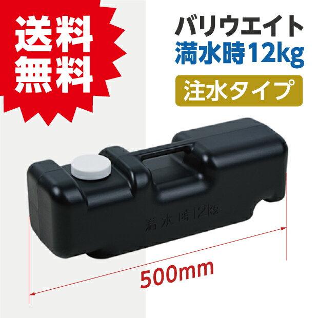 【送料無料】 A型看板 台座 注水式 ブラック W500mm×H170mm×D160mm 看板重し 重り 風対策 転倒防止 移動防止においてお使い頂ける注水タイプのウエイトです バリウエイト(大)