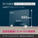 【期間限定25%OFF】ステンレス足付き 透明アクリルパーテーション W900*H650mm 板厚3mm荷物受け渡し窓付きW400*H200mm…