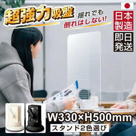 [あす楽][日本製]吸盤タイプ 透明アクリルパーテーション W330*H500mm デスク用仕切り板 コロナウイルス 対策、衝立 飲食店 料理店 オフィス 学校 病院 薬局 組立式 [受注生産、返品交換不可] qap-3350