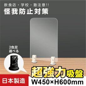 [あす楽][日本製]吸盤タイプ 透明アクリルパーテーション W450*H600mm デスク用仕切り板 コロナウイルス 対策、衝立 飲食店 料理店 オフィス 学校 病院 薬局 組立式 [受注生産、返品交換不可] qap-4560