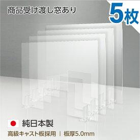 [5枚セット][日本製] 透明アクリルパーテーション W900mm×H600mm 商品受け渡し窓あり W300mm 特大足スタンド付き 飛沫防止対面式スクリーン デスク用仕切り板 コロナウイルス 対策、衝立 病院 薬局 角丸加工 組立式【受注生産、返品交換不可】 bap5-r9060-m30-5set