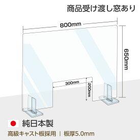 [日本製]透明アクリルパーテーション W800mm×H650mm W300mm窓付き 特大足スタンド付き 飛沫防止対面式スクリーン デスクパーテーション デスク用仕切り板 ウイルス対策 衝立 角丸加工 組立式【受注生産、返品交換不可】bap5-r8065-m30