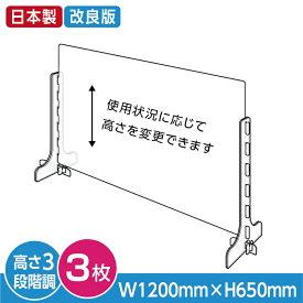 【3枚セット】日本製 改良版 3段階調整可能 透明 アクリルパーテーション W1200mm×H600mm キャスト板採用 飛沫防止 対面式スクリーン デスクパーテーション デスク用仕切り板 ウイルス対策 衝立 角丸加工 組立式【受注生産、返品交換不可】cap-12060-3set