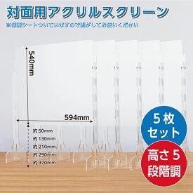[日本製][5枚セット]高さ5段階調整可能 高透明度アクリル板 スクリーンW590*H540mm 飛沫遮断 透明 クリア アクリルパーテーション 工具不要組立式飛沫防止 デスク用仕切り板 コロナウイルス 対策 【受注生産、返品交換不可】cap-5954-5set