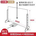 日本製 改良版 3段階調整可能 高透明度アクリルパーテーション(キャスト板採用) W800mm×H650mm 飛沫防止対面式スクリ…