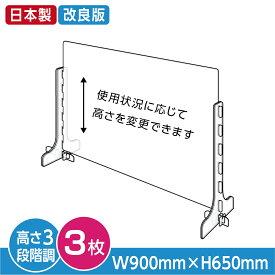 【3枚セット】日本製 改良版 3段階調整可能 透明 アクリルパーテーション W900mm×H600mm キャスト板採用 飛沫防止 対面式スクリーン デスクパーテーション デスク用仕切り板 ウイルス対策 衝立 角丸加工 組立式【受注生産、返品交換不可】cap-9060-3set