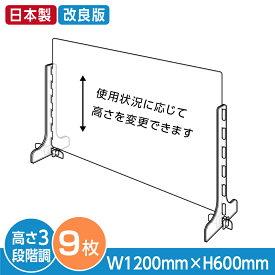 【2倍ポイントUP!】【9枚セット】日本製 改良版 3段階調整可能 透明 アクリルパーテーション W1200mm×H600mm キャスト板採用 飛沫防止 対面式スクリーン デスクパーテーション デスク用仕切り板 衝立 角丸加工 組立式【受注生産、返品交換不可】cap-12060-9set