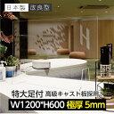 【あす楽】【日本製】高透明度アクリル板採用 衝突防止 W1200*H600mm 飛沫防止 透明 アクリルパーテーション デスク用…