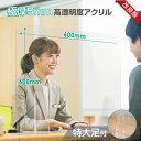 【窓の有無選べます!】【日本製】高透明度アクリル板採用 衝突防止W600*H600mm 飛沫防止 透明 アクリルパーテーショ…