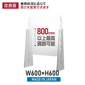 【国内メーカー】600x高600mm 高さ調整可能幅 透明アクリルパーテーション 飛沫防止 透明 仕切り板 ウイルス対策 衝立組立式 [受注生産、返品交換不可] pcap-6060