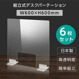 [日本製] [6枚セット]ウイルス対策 透明 アクリルパーテーション W600mm×H600mm 窓付き パーテーション アクリル板 仕切り板 衝立 飲食店 オフィス 学校 病院 薬局 [受注生産、返品交換不可] dptx-6060-m30-6set