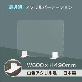 [日本製] 高透明 アクリルパーテーション W600mm×H490mm 厚3mm 足両面テープ簡単貼り付け パーテーション アクリル板 仕切り板 衝立 飲食店 オフィス 学校 病院 薬局 [受注生産、返品交換不可] ptl-6049