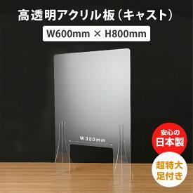 [日本製] 高透明アクリルパーテーション W600mm×H800mm 商品受け渡し 窓あり 特大足付き 飛沫防止 飛沫遮断 対面式スクリーン デスク用仕切り板 コロナウイルス 対策、衝立 角丸加工 組立式【受注生産、返品交換不可】fap-6080-m3520