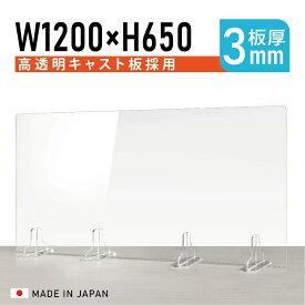 [日本製]板厚3mm 高透明 アクリルパーテーション W1200xH900mm 仕切り板 衝立 対面式スクリーン ウイルス対策 飲食店 オフィス 学校 病院 薬局 角丸加工 組立式 fbap3-12065