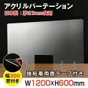 [日本製]飛沫防止 透明アクリルパーテーション W1200*H600mm 窓付き 対面式スクリーン デスク用仕切り板 コロナウイル…