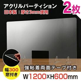 [2枚セット][日本製] 飛沫防止透明アクリルパーテーション W1200*H600mm 窓付き 対面式スクリーン デスク用仕切り板 コロナウイルス 対策、衝立 角丸加工 組立式【受注生産、返品交換不可】jap-r12060-m30-2set