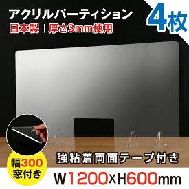 [4枚セット][日本製] 飛沫防止透明アクリルパーテーション W1200*H600mm 窓付き 対面式スクリーン デスク用仕切り板 コロナウイルス 対策、衝立 角丸加工 組立式【受注生産、返品交換不可】jap-r12060-m30-4set