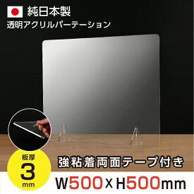 [日本製]W500xH500mm 透明アクリルパーテーション 対面式スクリーン デスク用仕切り板 コロナウイルス 対策、衝立 飲食店 オフィス 学校 病院 薬局 角丸加工 組立式【受注生産、返品交換不可】jap-r5050